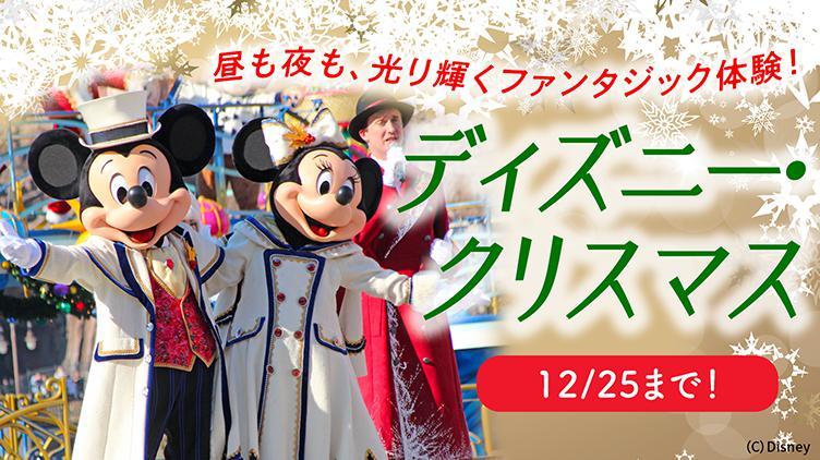 「ディズニー・クリスマス2019」見どころをおさらい!