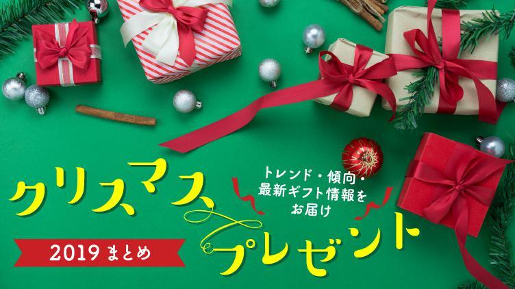 クリスマスプレゼントガイド2019