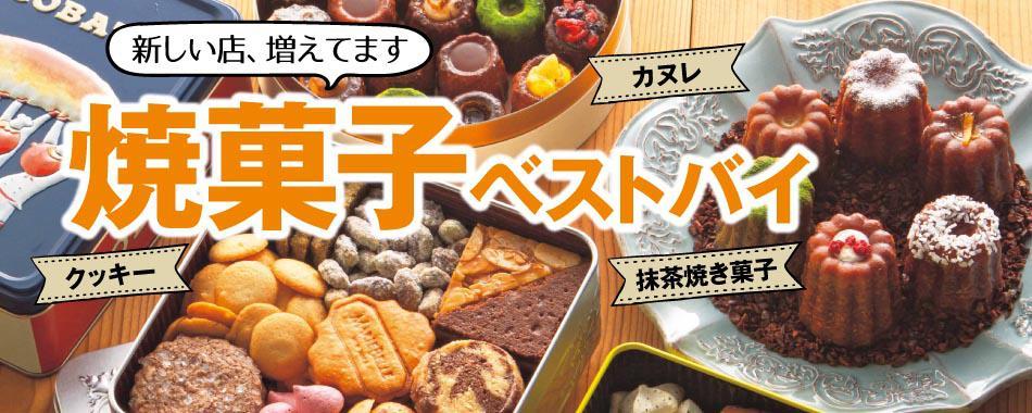 大阪・京都・神戸!関西の焼菓子ベストバイ