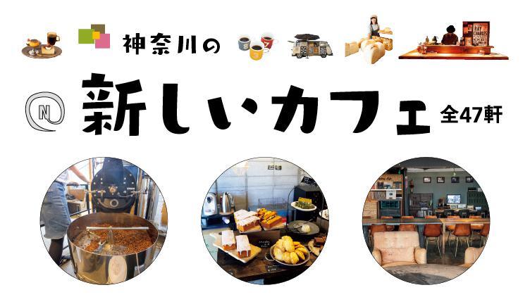 神奈川の新しいカフェ 全47軒