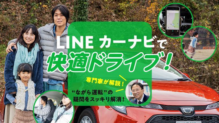 """NO!""""ながら運転""""!スマートフォンナビアプリのLINEカーナビで快適ドライブ!"""