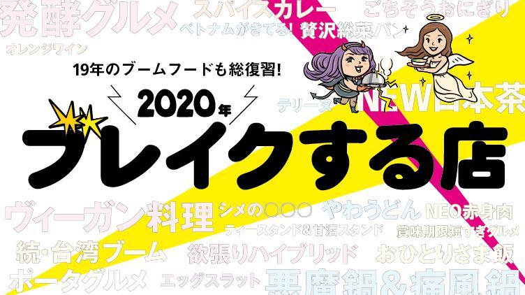 2020年、ブレイクする店特集 in 神奈川