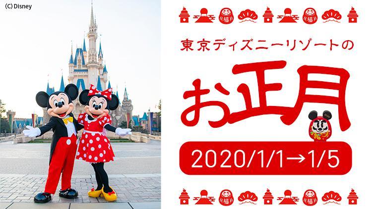 東京ディズニーリゾートのお正月