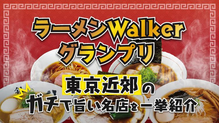 【東京近郊】ラーメンWalkerグランプリ発表!ガチで旨い名店を一挙紹介